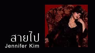 สายไป - Jennifer Kim