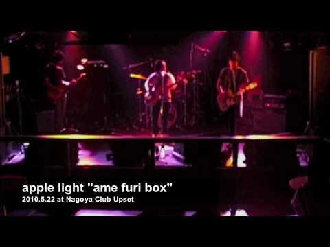 "Apple Light ""ame Furi Box"""
