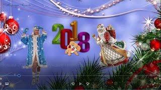 С Новым 2018 Годом! Лучшее новогоднее поздравление