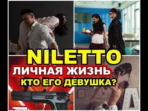 NILETTO: ЛИЧНАЯ ЖИЗНЬ | С КЕМ ВСТРЕЧАЕТСЯ НИЛЕТТО ? | ДЕВУШКА ИЗ КЛИПА #niletto #любимка #музыкалити