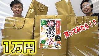 スーパー鬱袋を1万円分買ってみたら意外なゲームが出てきた!!