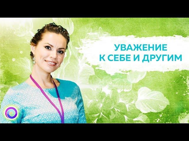 УВАЖЕНИЕ К СЕБЕ И ДРУГИМ — Екатерина Самойлова