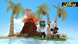 ماين كرافت:الجزيره صارت فيه بركان عملاق والانسه لينا  هربت!!( مولتي لايف ) #39