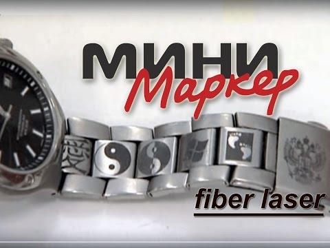 видео: Лазерная гравировка и маркировка лазером МиниМаркер 2 l laser engraving. fiber.