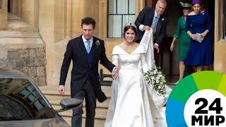Свадьба принцессы Евгении: как это было - МИР 24