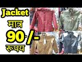 jacket wholesale market