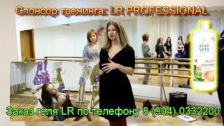 Секс в большом городе Владимире (тренинг)