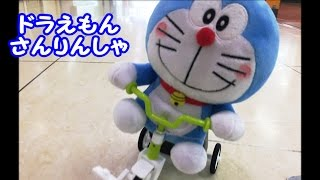 ドラえもん 三輪車 ゲームセンターで遊んだよ! Doraemon