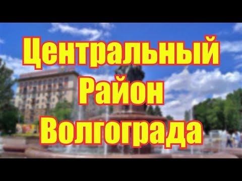Центральный район Волгограда