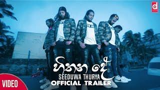 Hithana De - Seeduwa Thurya - Official Trailer 2019 | Sinhala Video Songs 2019 | Music Video Trailer