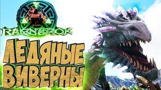 ЛЕДЯНЫЕ ВИВЕРНЫ - ARK Survival Evolved Выживание на Raknarok #17