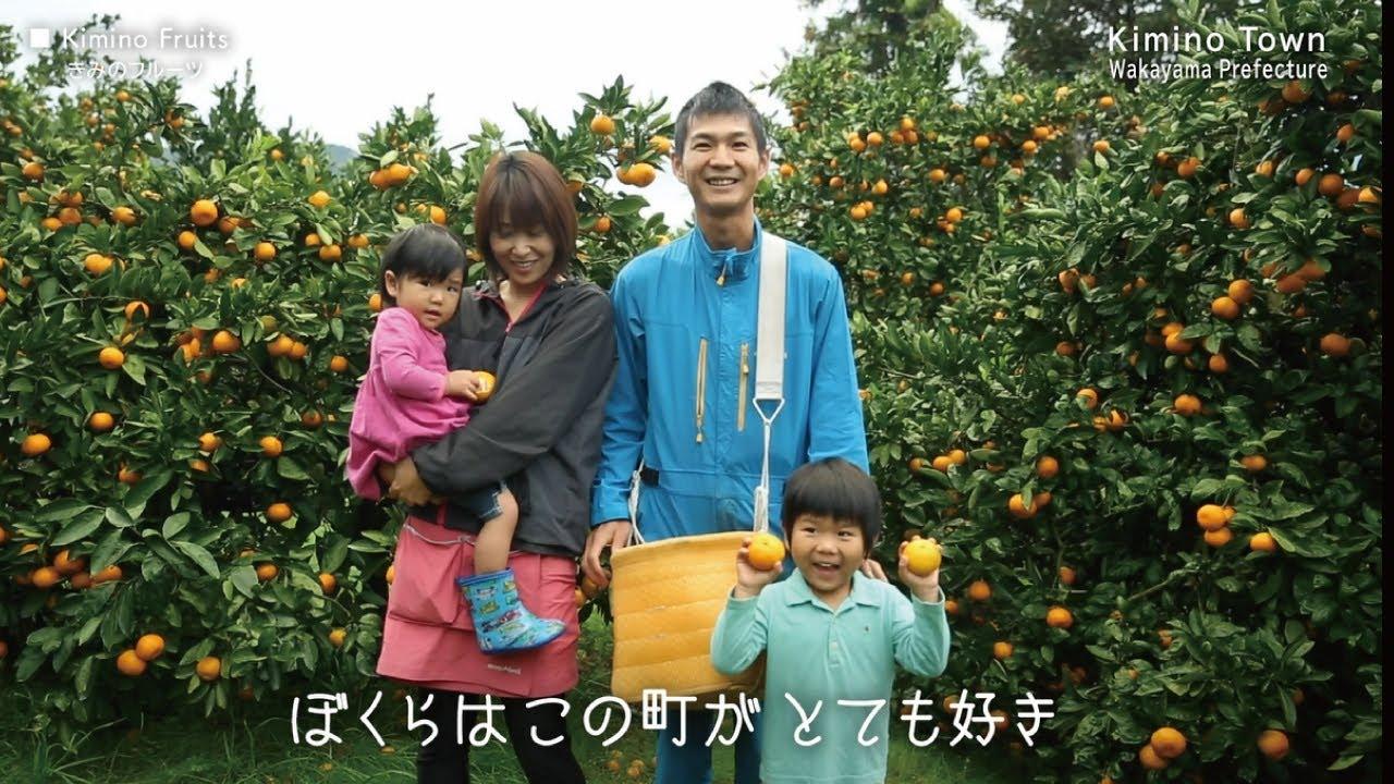 和歌山県紀美野町観光PRムービー「日本で最も輝く町 紀美野町 ...
