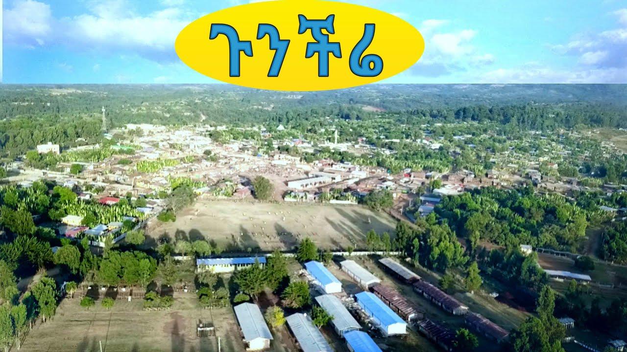#ETHIOPIA #GURAGE #Gunchire   ጉንችሬ ዶክመንታሪ ፊልም በ ተስፋ ነዳ Gunchire a documntary film by tesfa neda