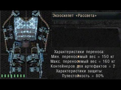 Экзик Рассвета. S.T.A.L.K.E.R. Зов Припяти [Misery+Sigerous mod] #35