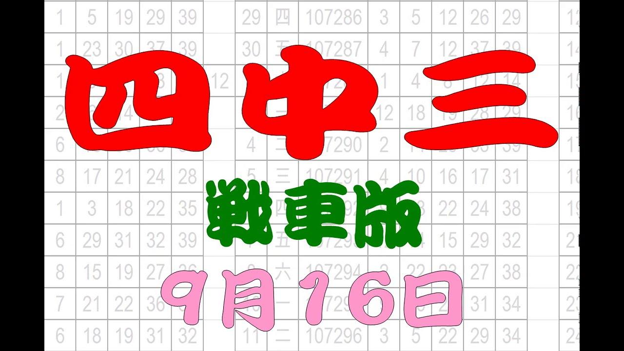 【神算539】 9月16日 今彩539 四中三