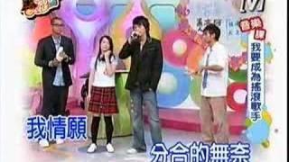 2005-10-03 我愛黑澀會 - 小薰與阿信合唱我期待