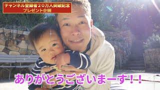 【プレゼント🎁】チャンネル登録者20万人突破記念プレゼント発表〜【いっぱいあげちゃう💖】