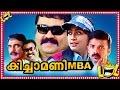 Malayalam full movie KICHAAMANI M B A | jayasurya Comedy suresh gopi action movie  [HD]