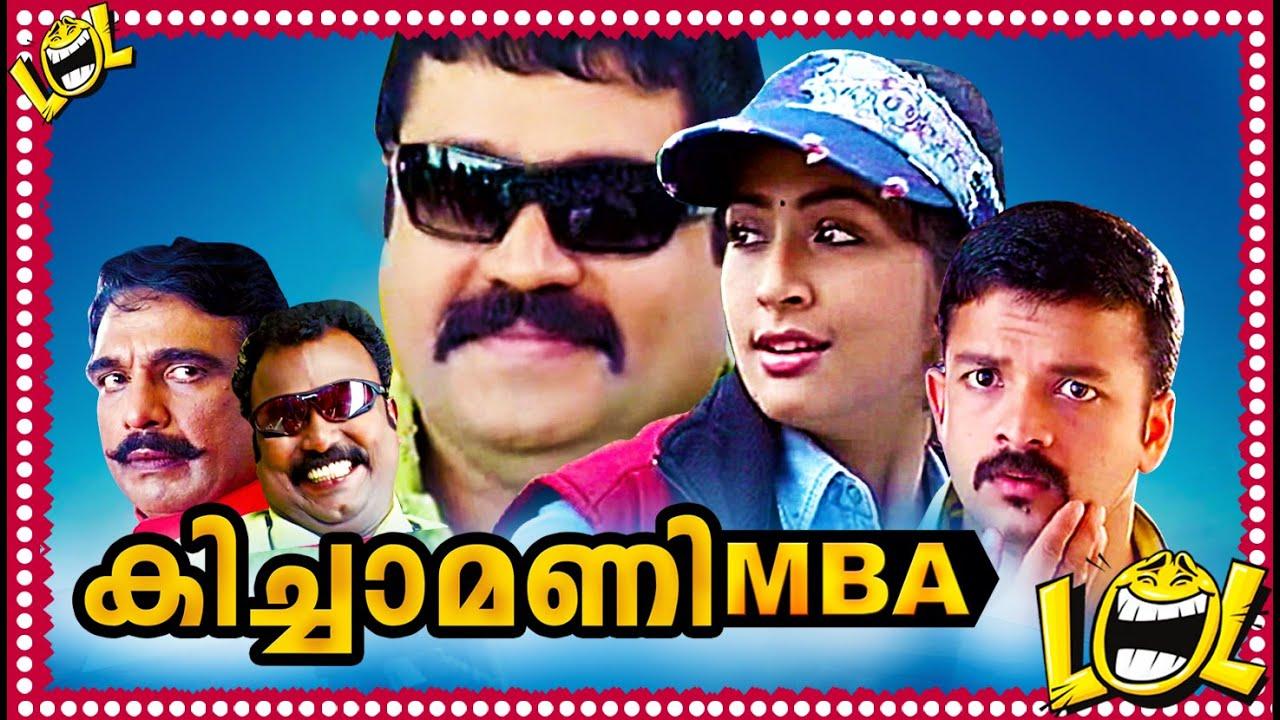 Download കൊച്ചമ്മണിയല്ല ഈ  കിച്ചാമണി  | KICHAAMANI M B A | super hit Malayalam comedy movie from jayasurya
