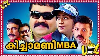 Malayalam full movie KICHAAMANI M B A | jayasurja Comedy suresh gopi action movie  [HD]