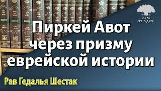 Рав Гедалья Шестак Пиркей Авот через призму еврейской истории Zoom урок
