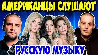 Американцы Слушают Русскую Музыку #1 БАСТА, ГУФ, ВИА ГРА, ВАХТАНГ, АК47.
