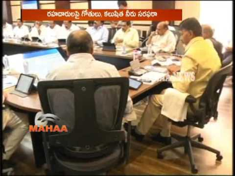 AP CM Chandrababu Naidu Launches A New App | Pura Seva App | Mahaa News