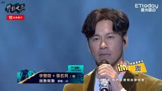 李聖傑+張若凡-說散就散(純演唱)