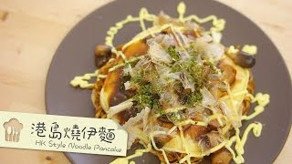 Philips Airfryer-港島燒伊麵 hk style noodle pancake [by 點Cook Guide]