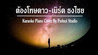 ต้องโทษดาว - เบิร์ด ธงไชย คาราโอเกะ คีย์ผู้หญิง เปียโน cover「Karaoped Ep.3」