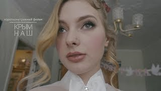 «Крым наш»  - Короткометражный фильм   «Crimea is ours» - Short film 18+