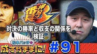 松本バッチの成すがままに! #91【押忍!番長3】パチスロ