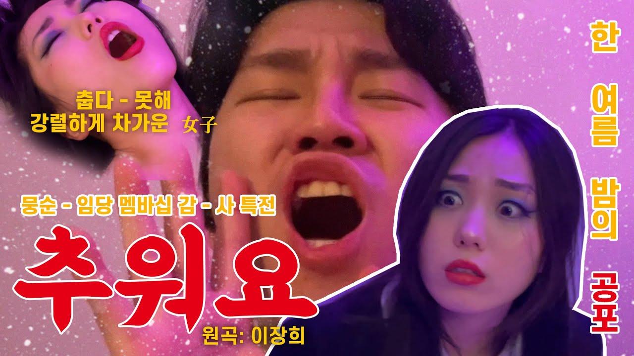 무더위를 날려버릴 노래🍄💦 (feat. 대불, 준희, 대라, 큐영)