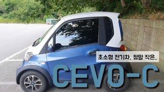 """초소형 전기차! """"캠시스 CEVO-C""""…"""