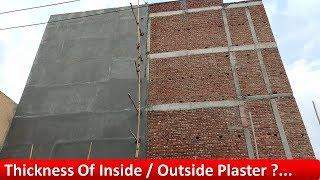 घर के अंदर और बाहर Wall  Plaster की  मोटाई कितनी होनी चाहिए ?...