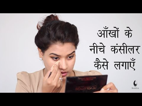 How to Apply Under Eye Concealer (Hindi)