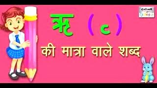 Video ऋ की मात्रा वाले शब्द |  Hindi Vowels Letter Words For Beginners, Kids & Toddlers | Catrack Kids download MP3, 3GP, MP4, WEBM, AVI, FLV Juni 2018