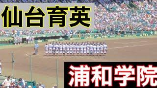 浦和学院8回表の攻撃