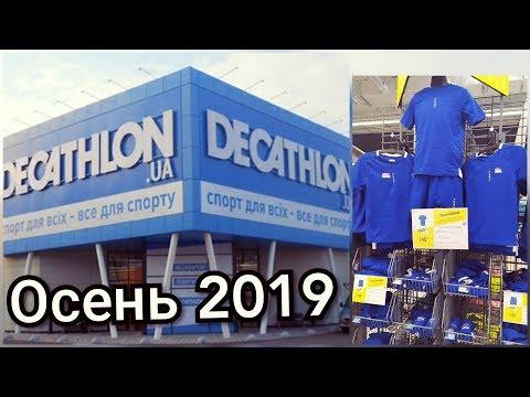 DECATHLON UA обзор осень 2019//ДЕКАТЛОН