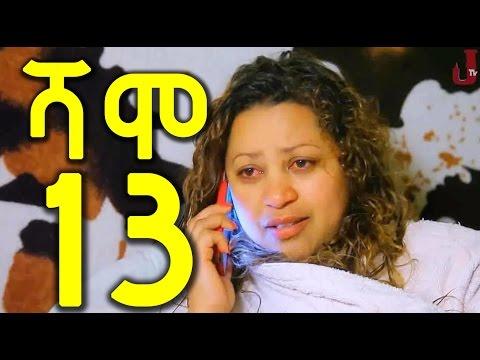 Ethiopia: Shamo ሻሞ TV Drama Series - Part 13