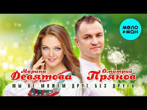 Марина Девятова И Дмитрий Прянов - Мы Не Можем Друг Без Друга