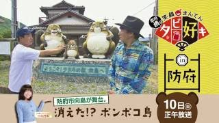 10日(日)「前川清の笑顔まんてん タビ好キ」は、防府市向島が舞台です...