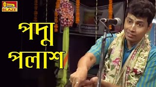 পিতা ব্রহ্মা কলি যুগে হরিদাস রূপে জন্ম নিলেন কেন (তত্ত্বকথা) | পদ্ম পলাশ | Bengali Kirtan | Blaze