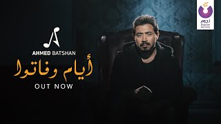 أحمد بتشان - أيام و فاتوا | Ahmed Batshan - Ayam W Fato (Official Music Video)