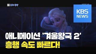 [문화광장] '겨울왕국 2' 11일 만에 858만 명……