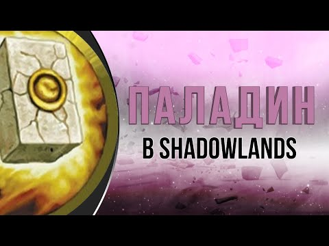 Паладин в Shadowlands. Холи, Прот, Ретрик - Обзор.