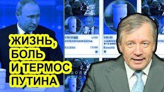 Владимир Путин и его кака для польской разведки. Аарне Веедла