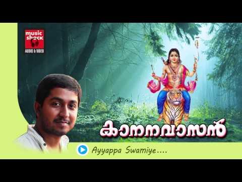 New Ayyappa Devotional Songs Malayalam 2014 | Kananavasan | Song Ayyappa Vineeth Sreenivasan