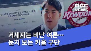거세지는 비난 여론…눈치 보는 키움 구단 (2020.05.26/뉴스데스크/MBC)