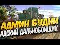 БУДНИ АДМИНА GTA SAMP - АДСКИЙ ДАЛЬНОБОЙЩИК!